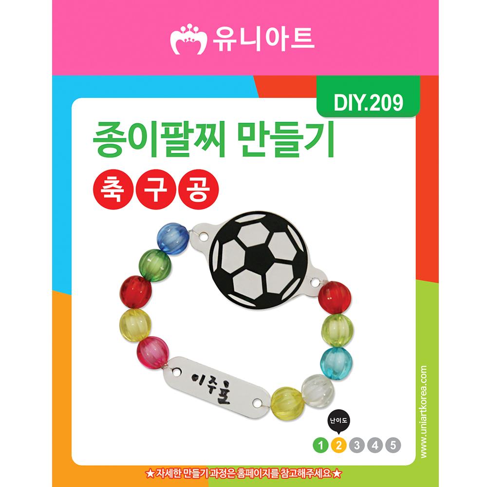 [아트공구][유니네1176]DIY209 종이팔찌만들기 축구공