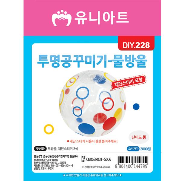 [아트공구][유니네1173]DIY228 투명공꾸미기 물방울