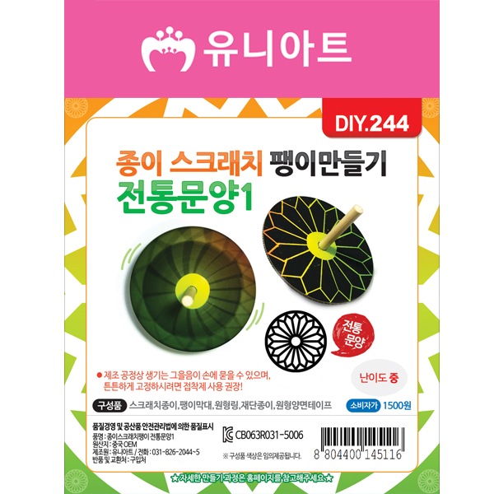 [아트공구][유니네1172]DIY244 종이스크래치팽이만들기 전통문양1번