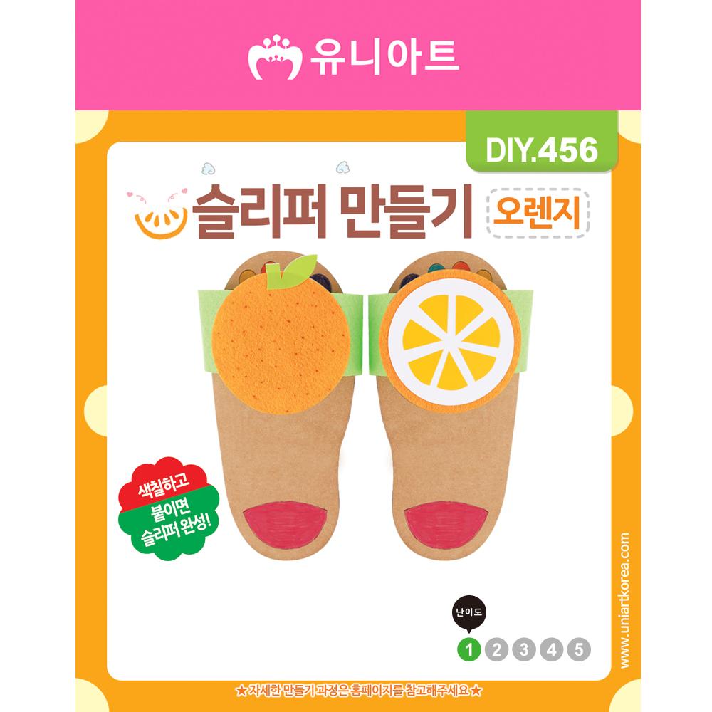 [아트공구][유니네1171]DIY456 슬리퍼만들기 오렌지