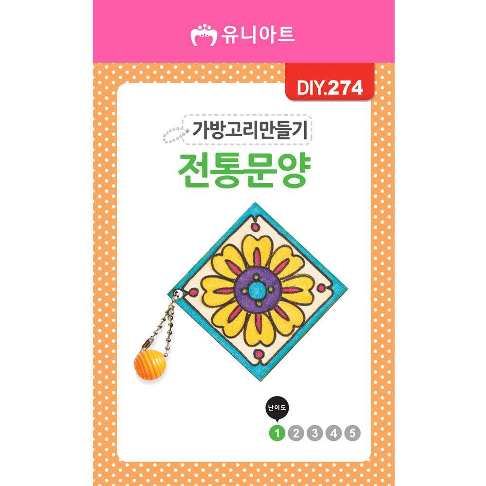 [아트공구][유니네1170]DIY274 가방고리만들기 전통문양