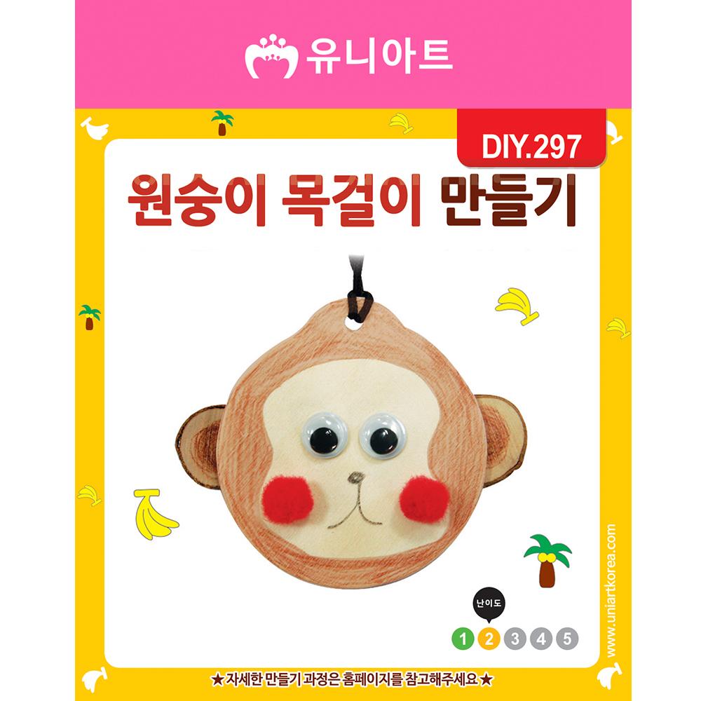 [아트공구][유니네1169]DIY297 원숭이목걸이만들기