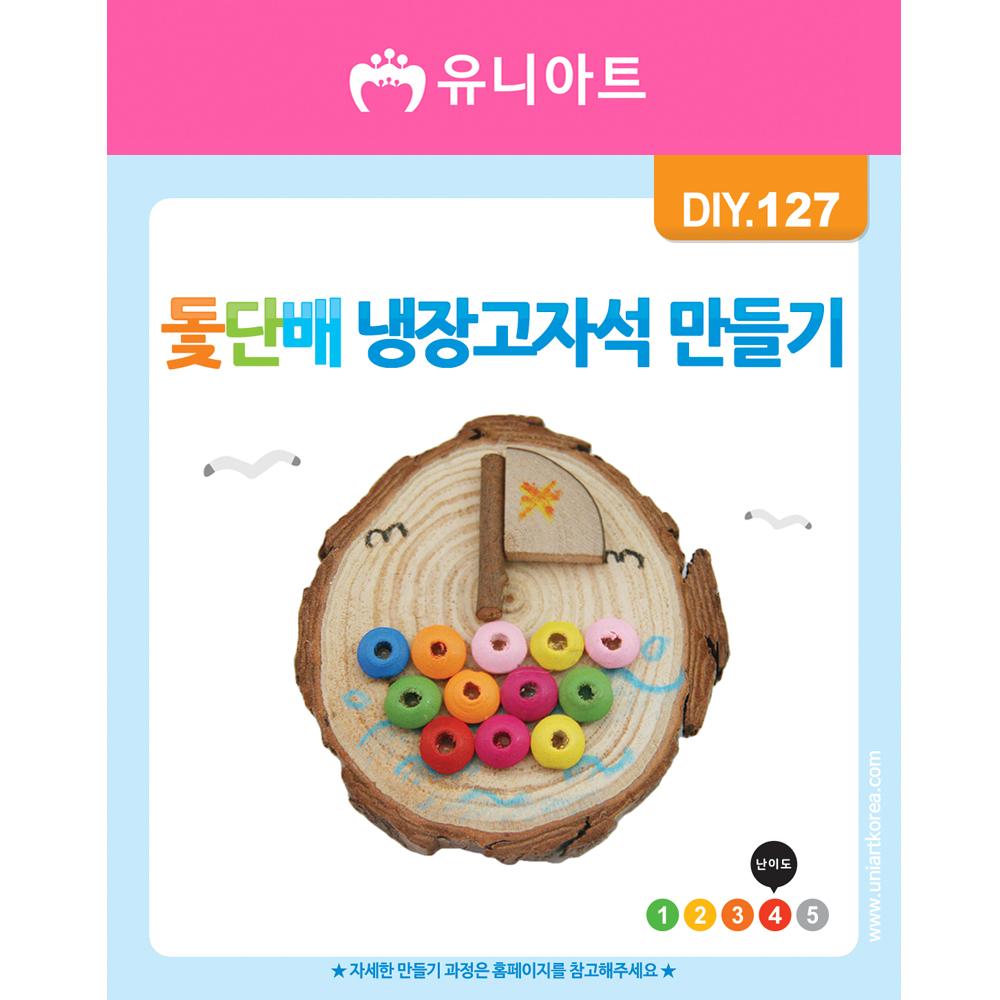 [아트공구][유니네1166]DIY127 돛단배냉장고자석만들기