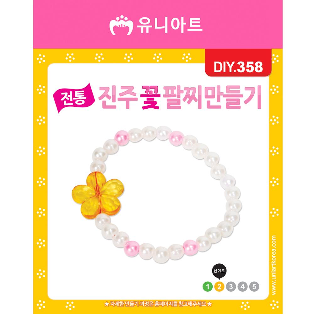 [아트공구][유니네1160]DIY358 전통진주꽃팔찌만들기