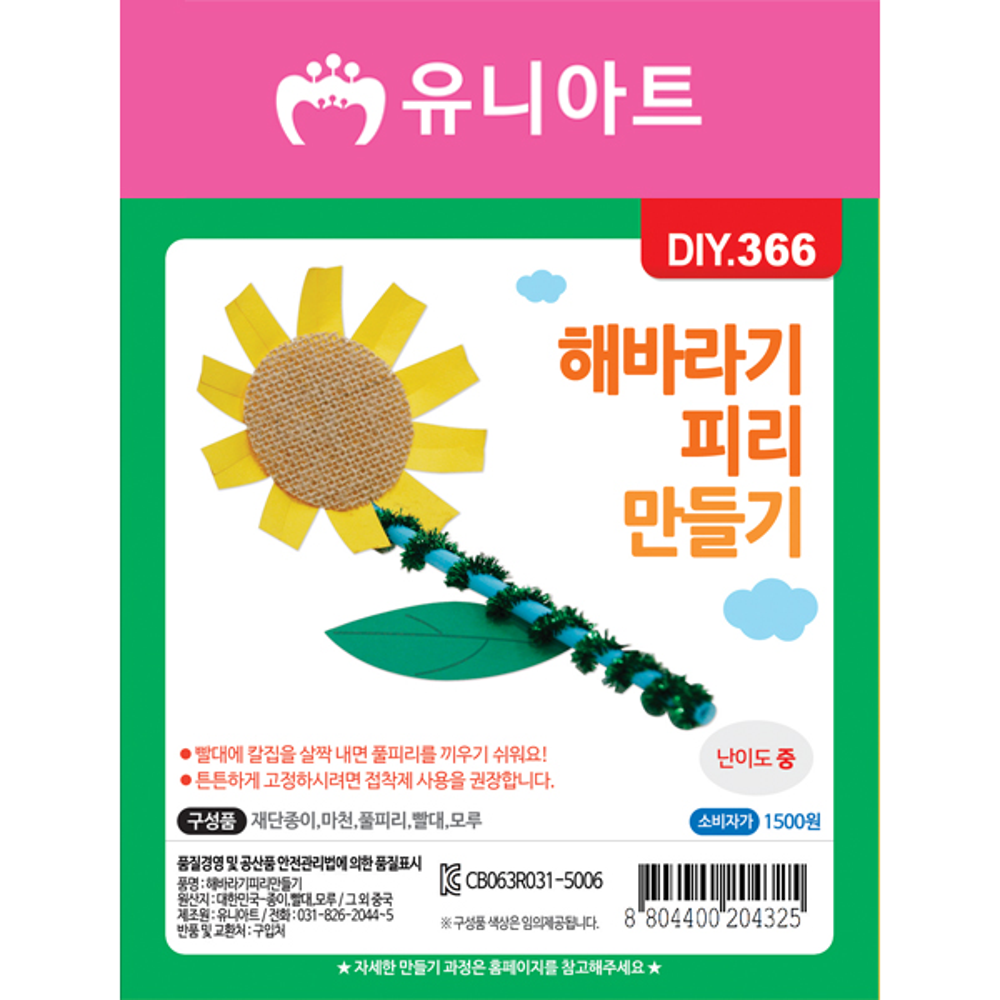 [아트공구][유니네1158]DIY366 해바라기피리만들기
