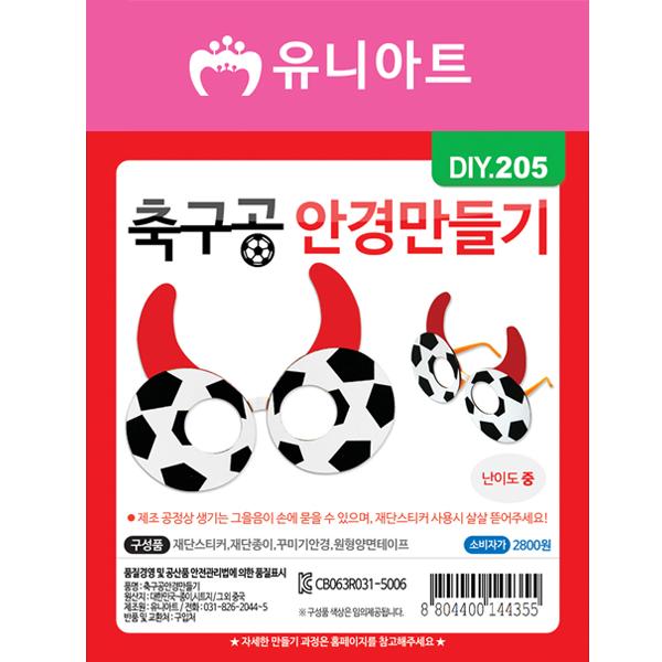 [아트공구][유니네1157]DIY205 축구공안경만들기