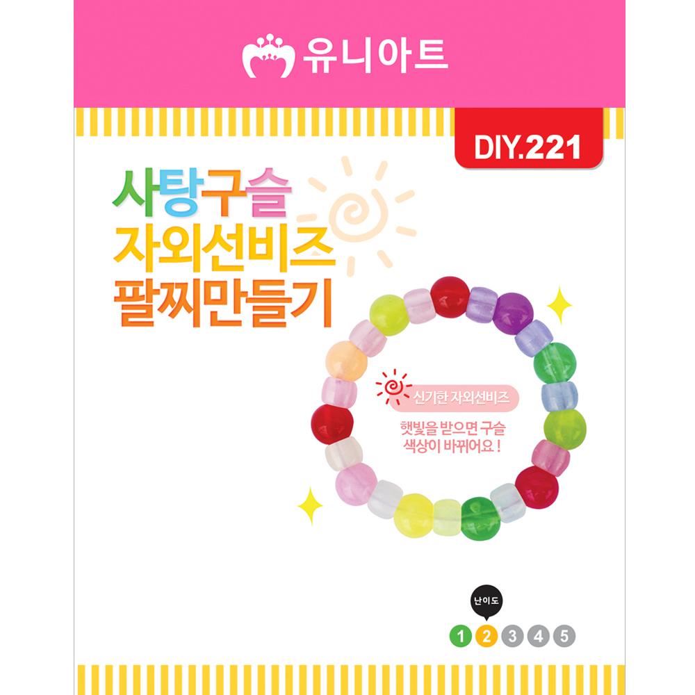 [아트공구][유니네1156]DIY221 사탕구슬자외선팔찌만들기