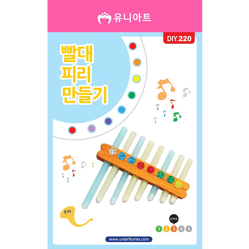 [아트공구][유니네1155]DIY220 빨대피리만들기