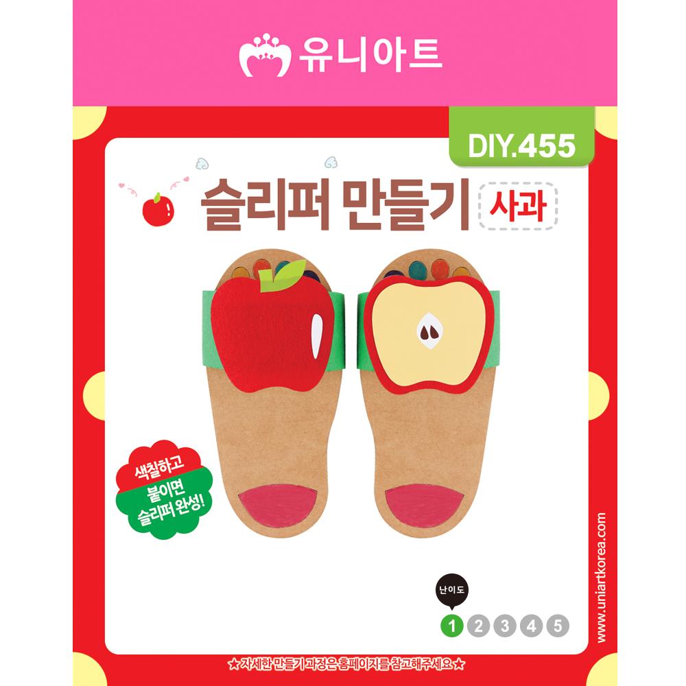 [아트공구][유니네1152]DIY455 슬리퍼만들기 사과
