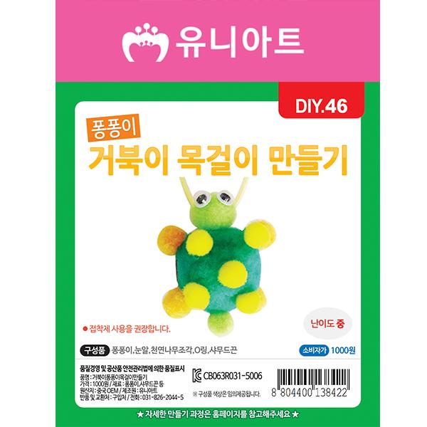 [아트공구][유니네1147]DIY046 거북이퐁퐁이목걸이만들기