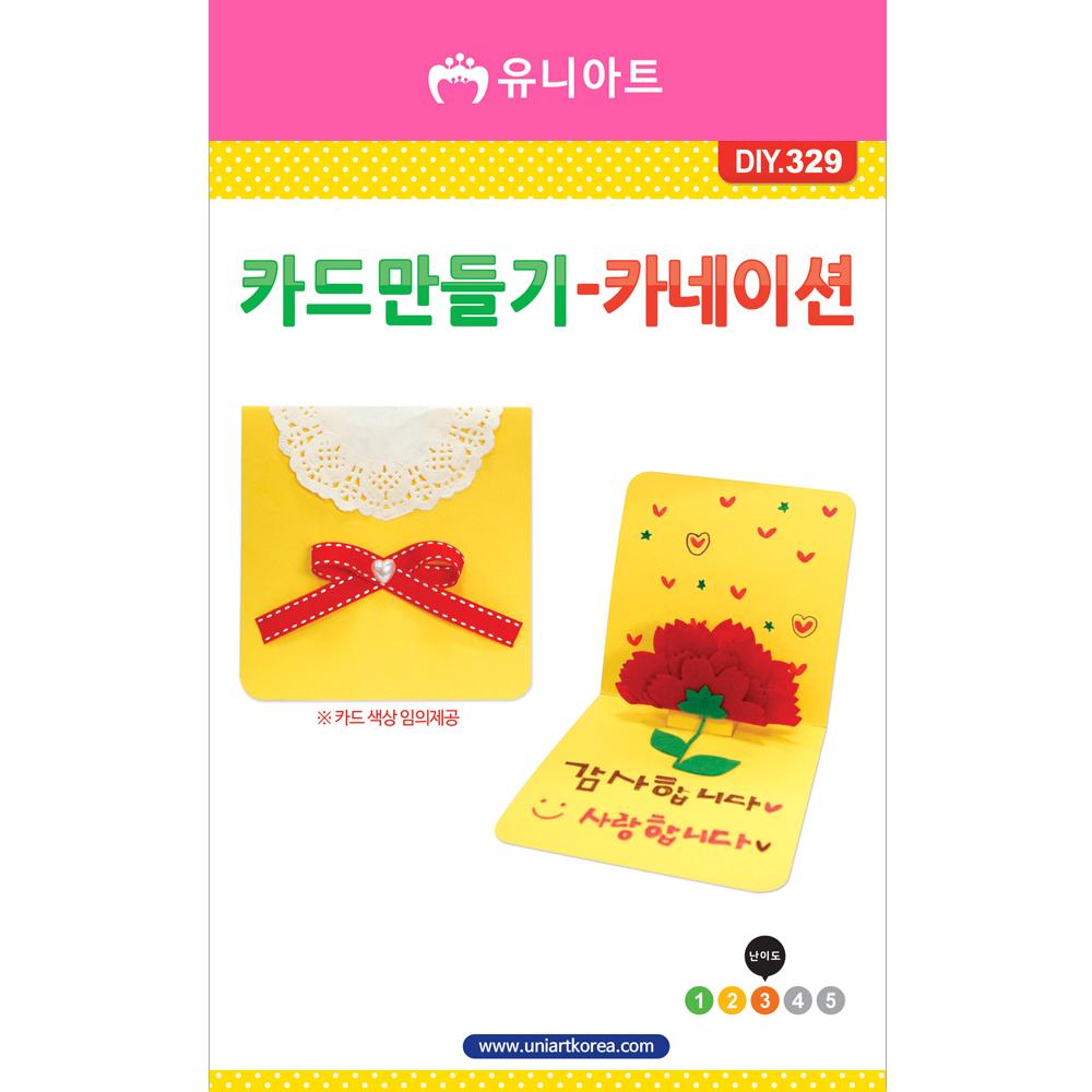 [아트공구][유니네1146]DIY329 카드만들기 카네이션