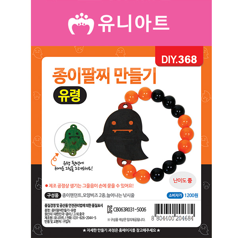 [아트공구][유니네1141]DIY368 종이팔찌만들기 유령
