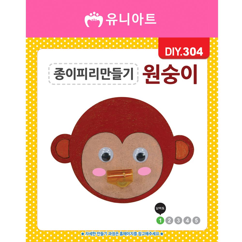 [아트공구][유니네1140]DIY304 종이피리만들기 원숭이