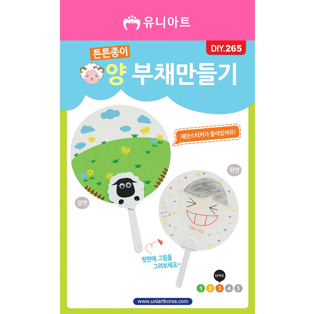 [아트공구][유니네1136]DIY265 튼튼양부채만들기