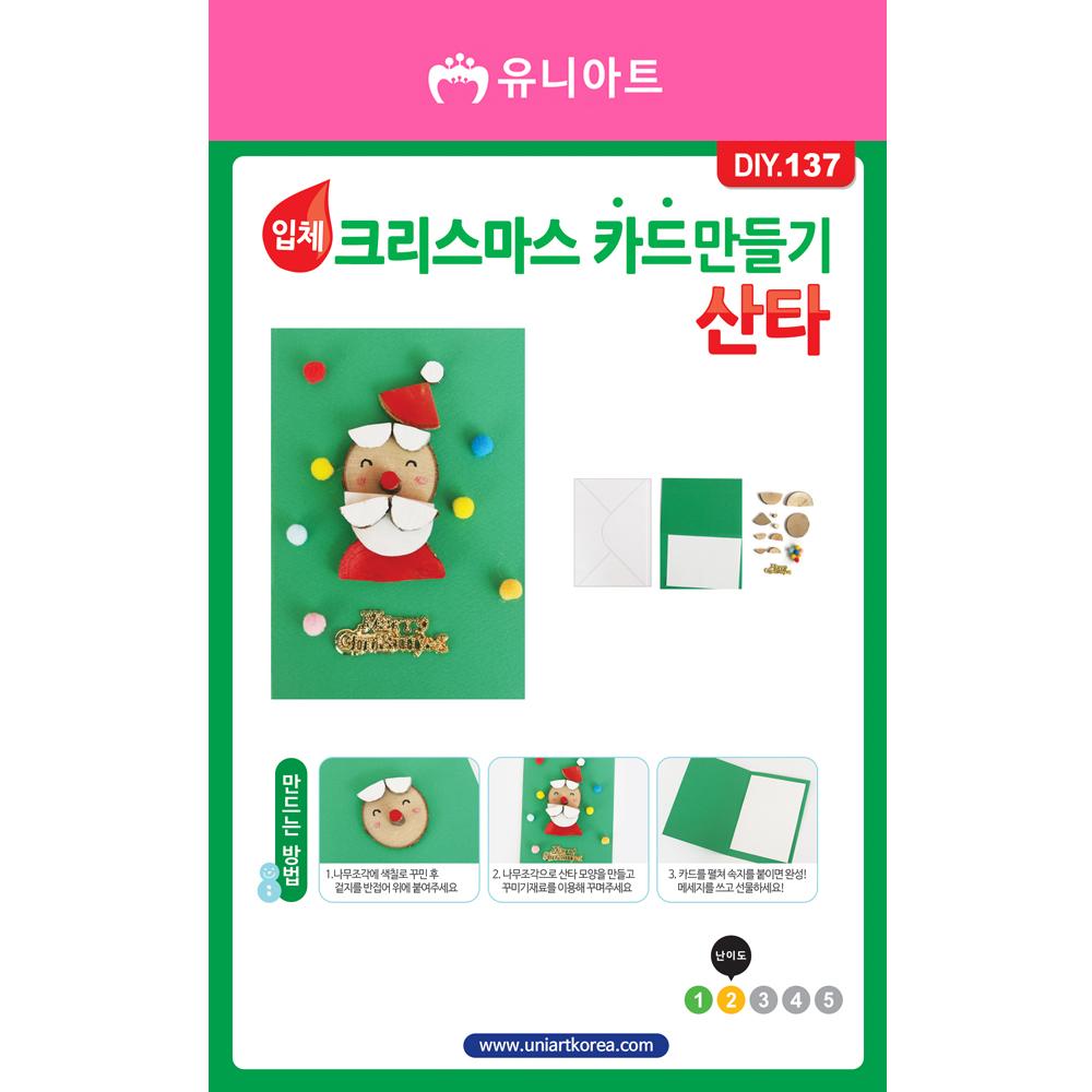 [아트공구][유니네1134]DIY137 입체크리스마스카드 산타