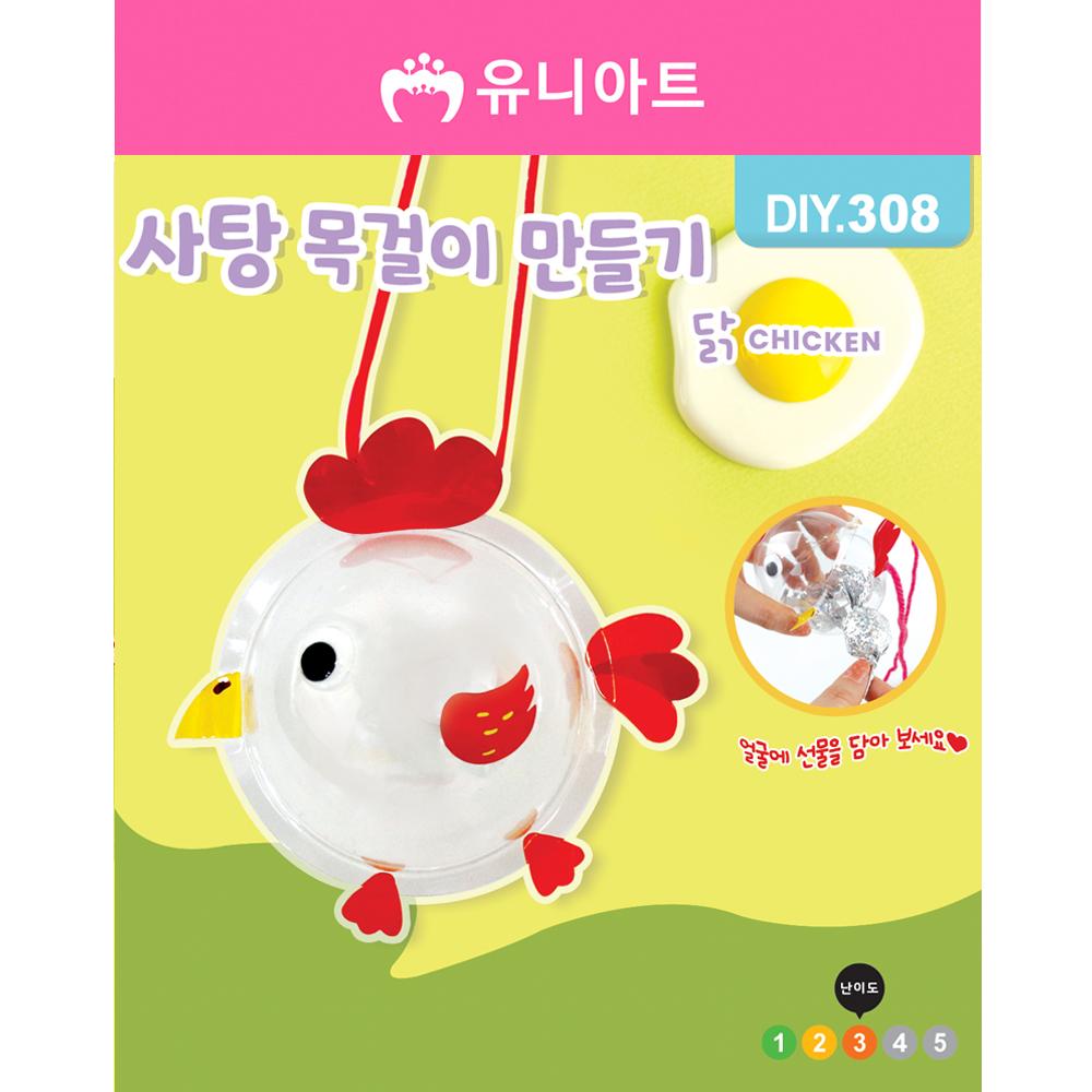 [아트공구][유니네1131]DIY308 사탕목걸이만들기 닭
