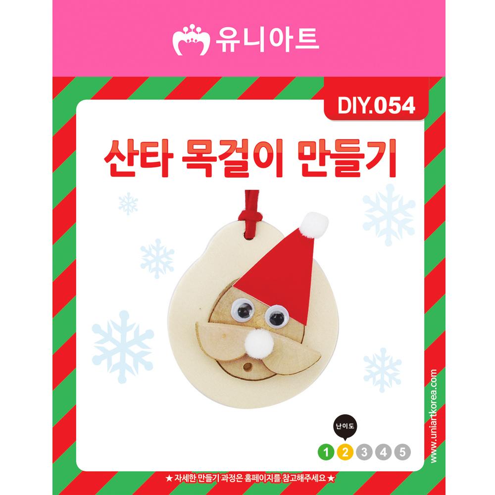 [아트공구][유니네1128]DIY054 산타목걸이만들기