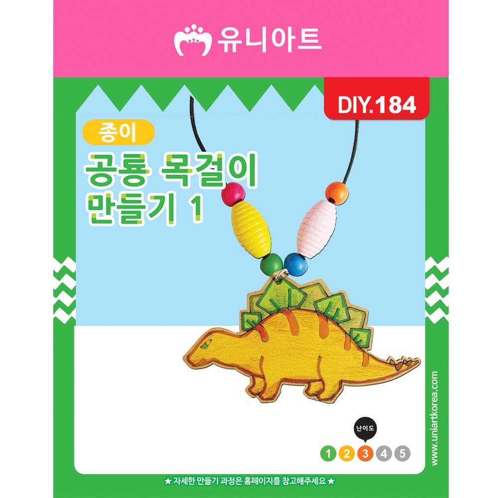 [아트공구][유니네1124]DIY184 종이공룡목걸이만들기 1번
