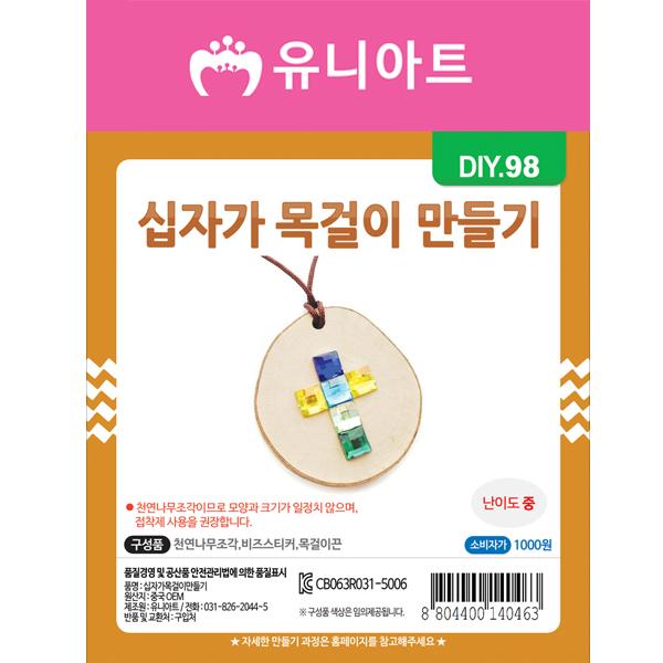 [아트공구][유니네1123]DIY098 십자가목걸이만들기