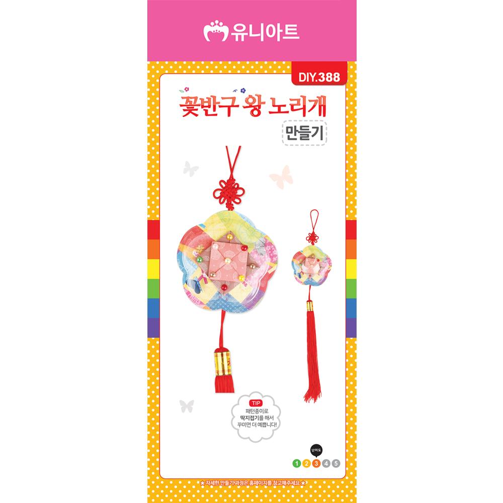 [아트공구][유니네1120]DIY388 꽃반구왕노리개만들기