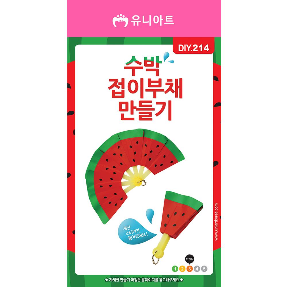 [아트공구][유니네1118]DIY214 수박접이부채만들기