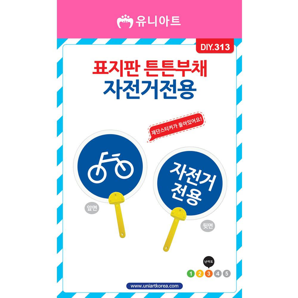 [아트공구][유니네1111]DIY313 표지판튼튼부채만들기 자전거전용
