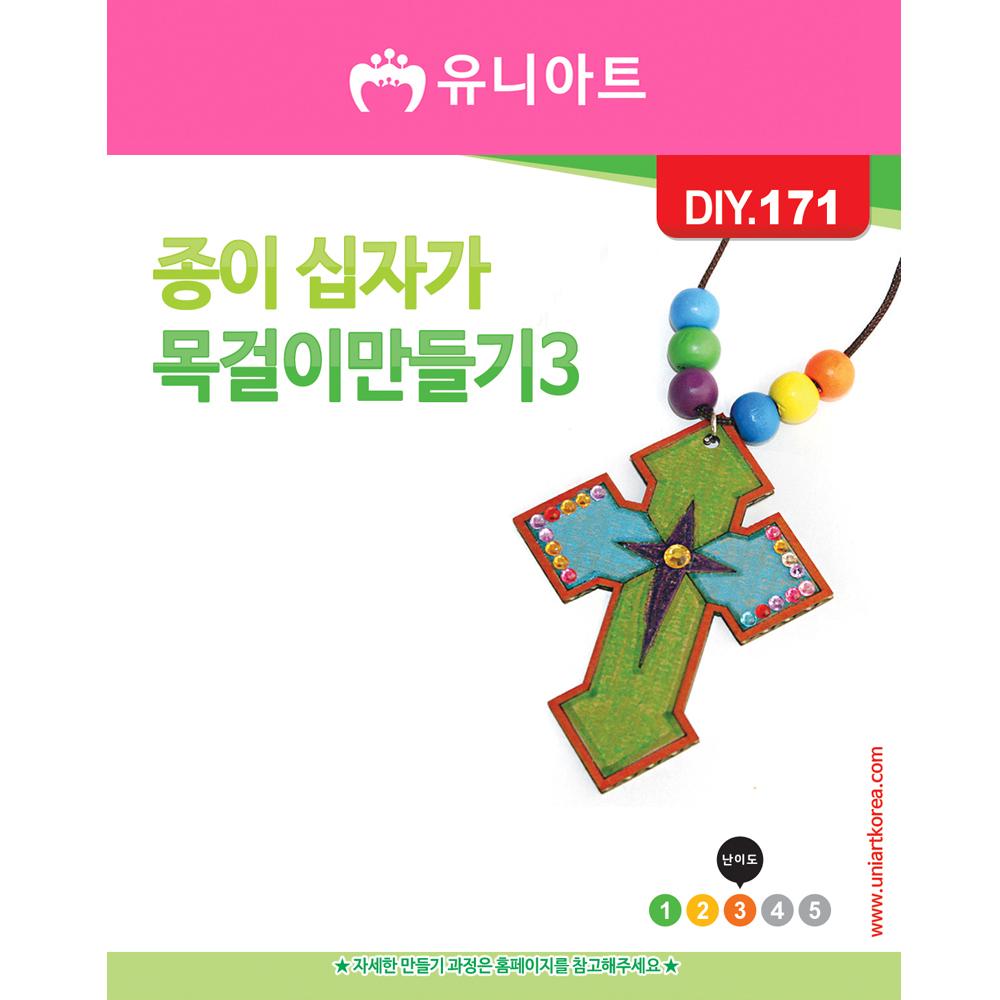 [아트공구][유니네1109]DIY171 종이십자가목걸이만들기 3번