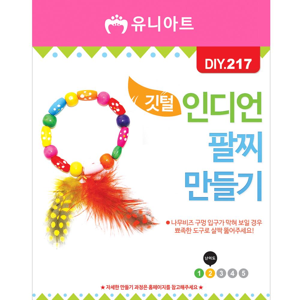 [아트공구][유니네1107]DIY217 깃털인디언팔찌만들기