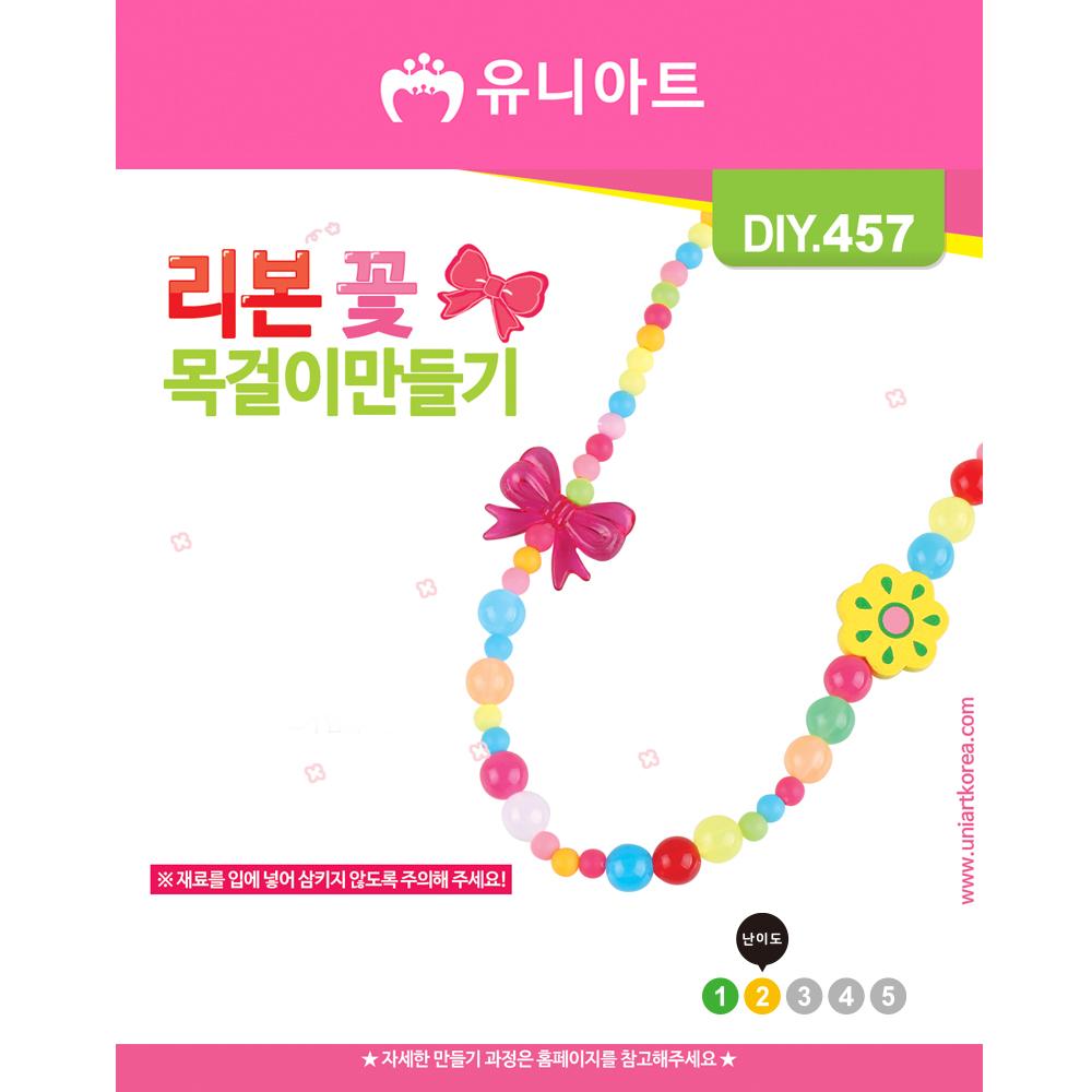 [아트공구][유니네1105]DIY457 리본꽃목걸이만들기