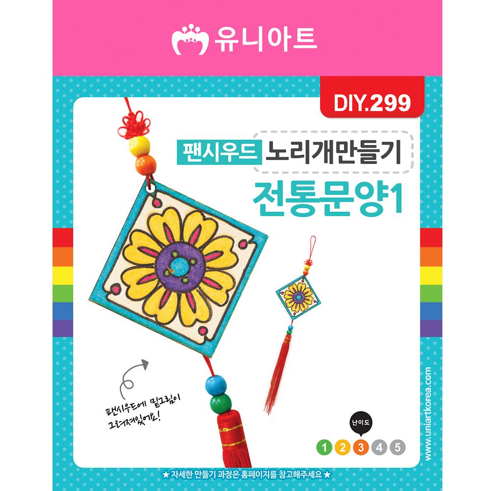 [아트공구][유니네1103]DIY299 팬시우드노리개만들기 전통문양1번