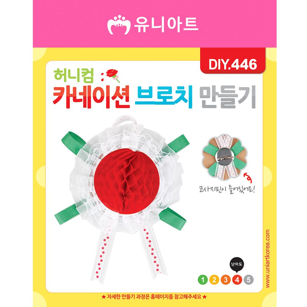 [아트공구][유니네1098]DIY446 허니컴카네이션브로치만들기