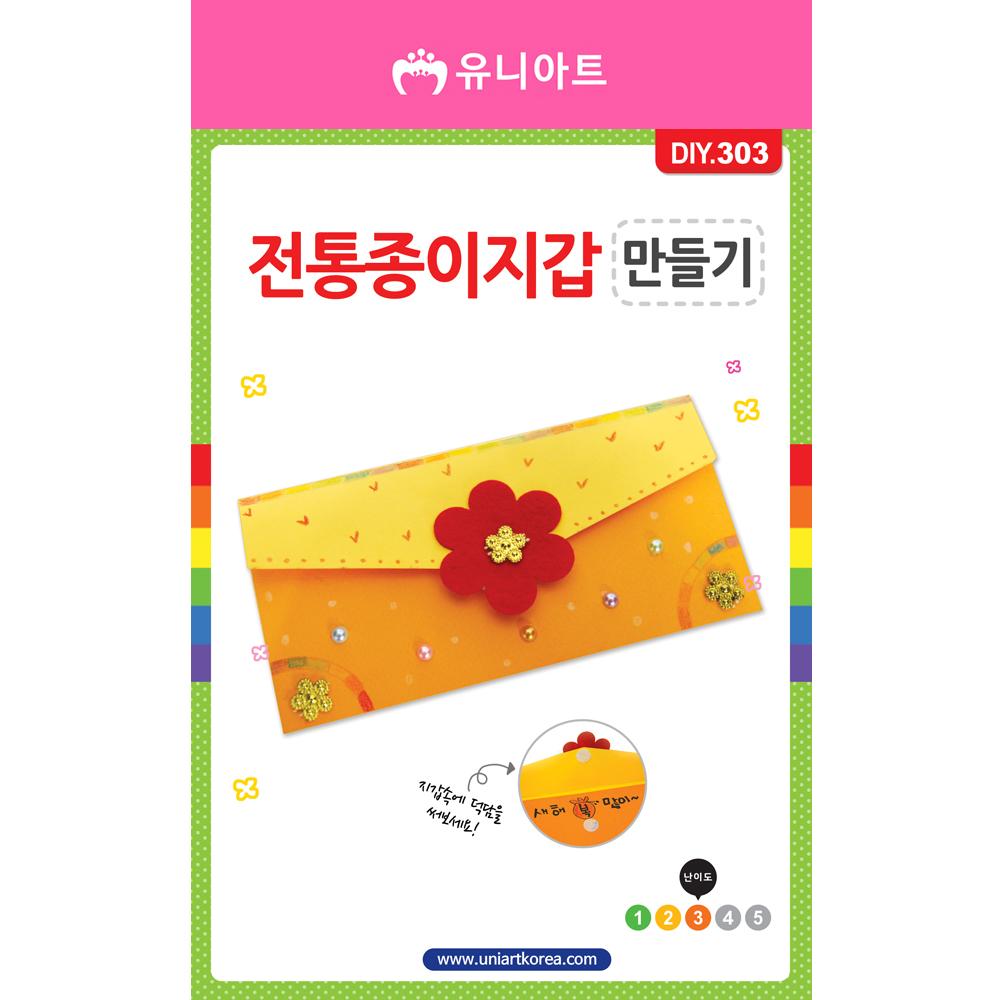 [아트공구][유니네1097]DIY303 전통종이지갑만들기