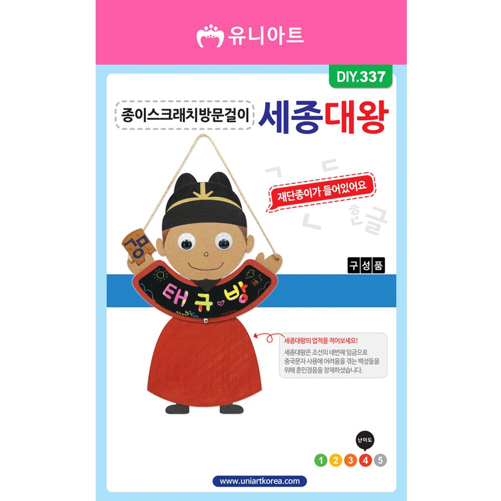 [아트공구][유니네1092]DIY337 종이스크래치방문걸이만들기 세종대왕