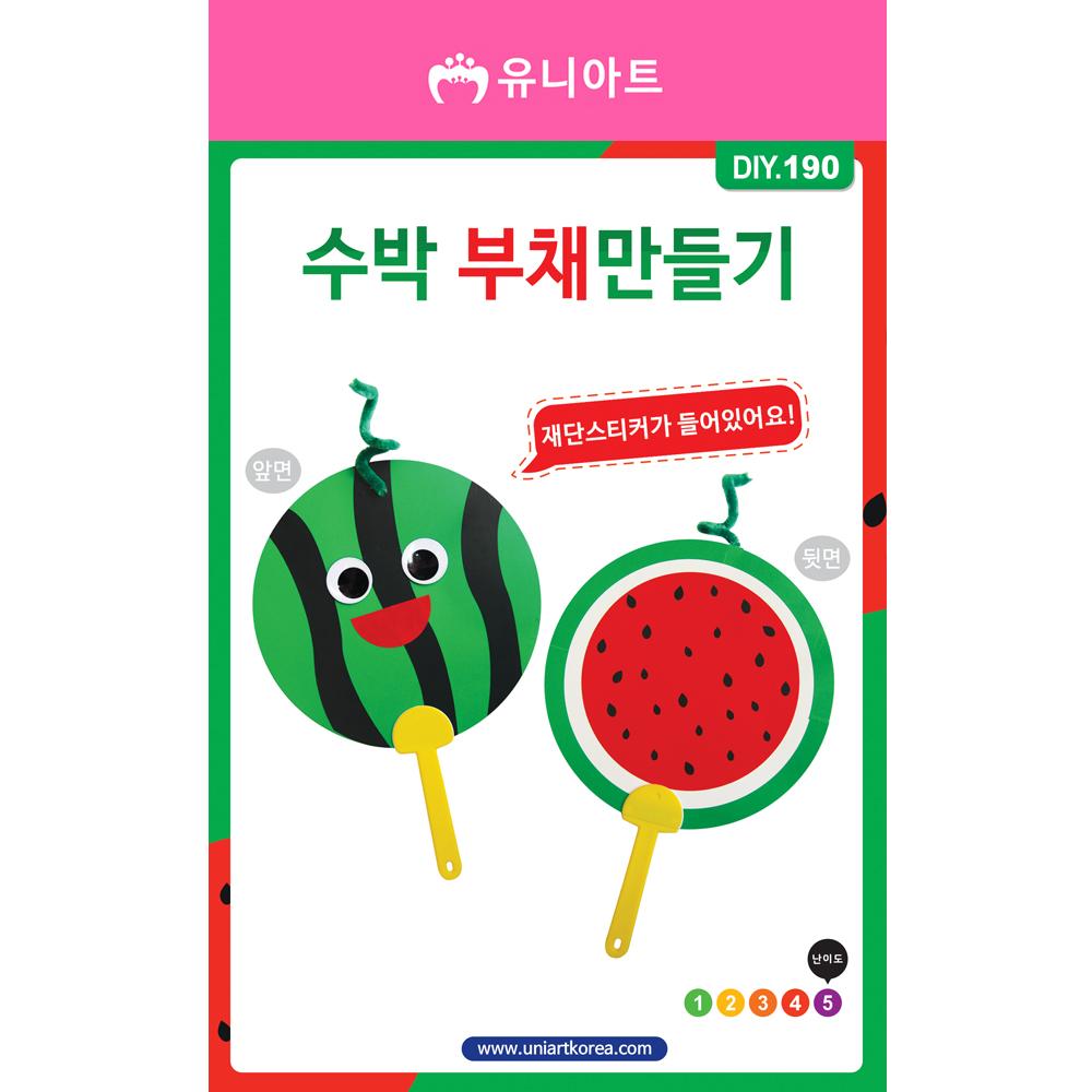 [아트공구][유니네1091]DIY190 수박부채만들기
