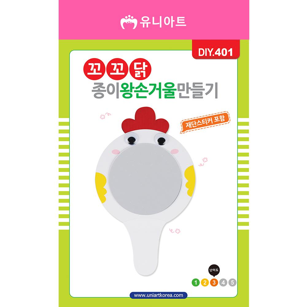 [아트공구][유니네1089]DIY401 꼬꼬닭왕손거울만들기