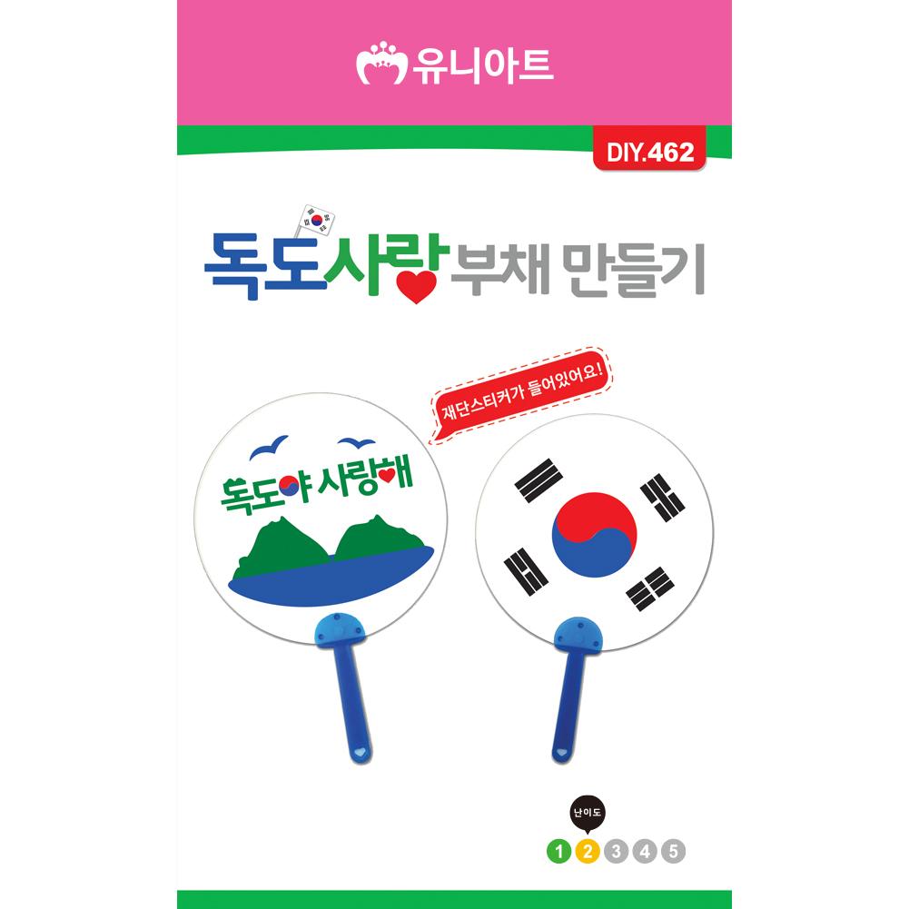 [아트공구][유니네1086]DIY462 독도사랑부채만들기