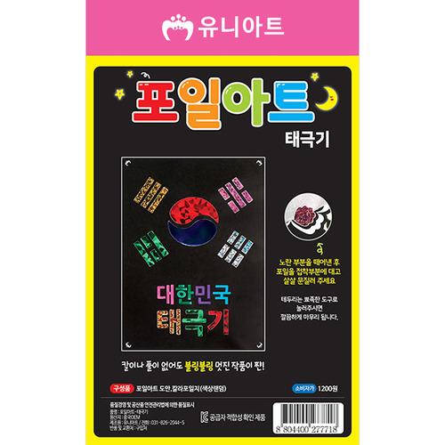 [아트공구][유니네1084]포일아트 태극기