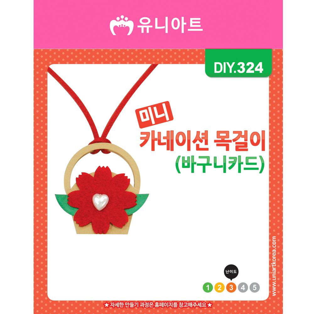 [아트공구][유니네1083]DIY324 미니카네이션목걸이만들기 바구니카드