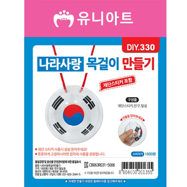 [아트공구][유니네1081]DIY330 나라사랑목걸이만들기