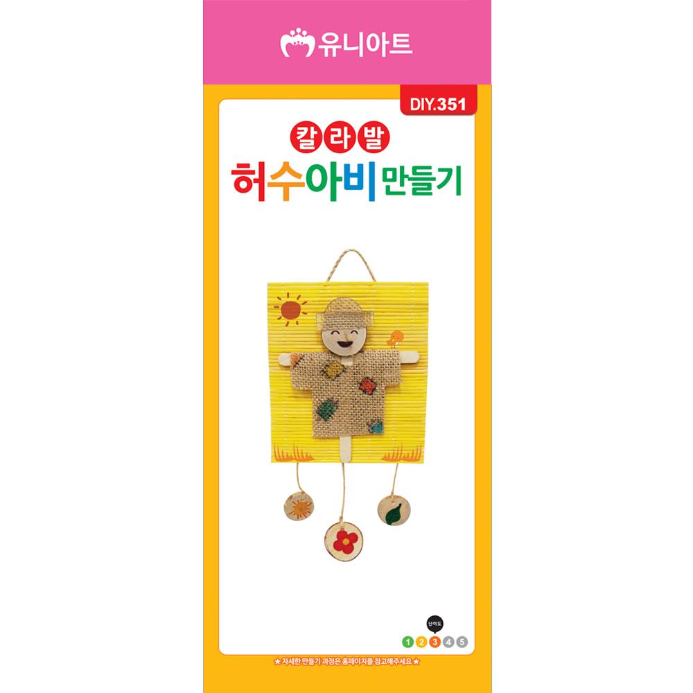 [아트공구][유니네1271]DIY351 칼라발허수아비만들기