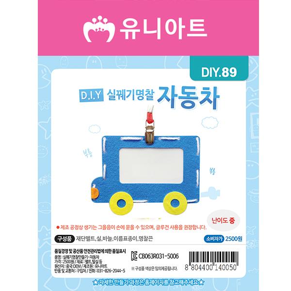 [아트공구][유니네1269]DIY089 실꿰기명찰만들기 자동차