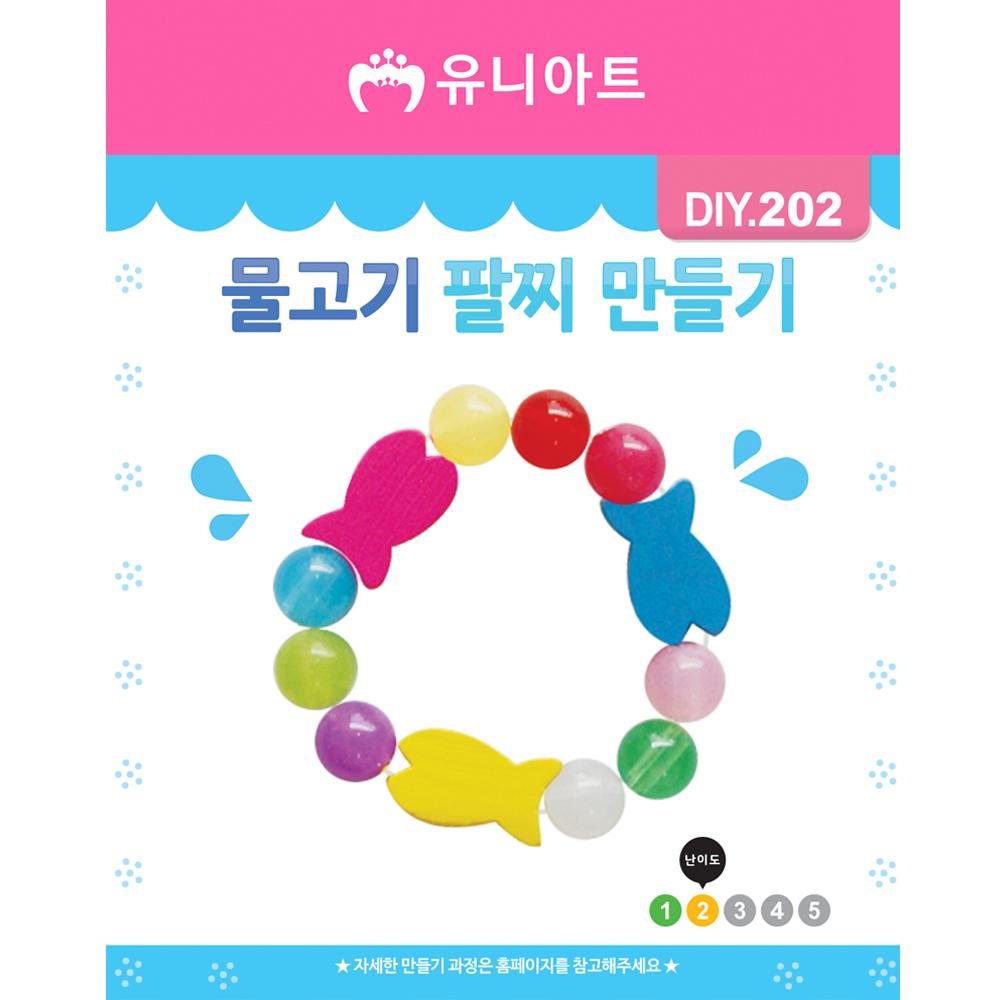 [아트공구][유니네1267]DIY202 물고기팔찌만들기