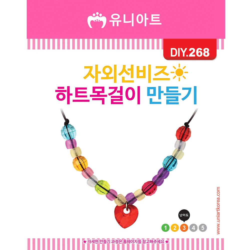 [아트공구][유니네1266]DIY268 자외선비즈하트목걸이만들기