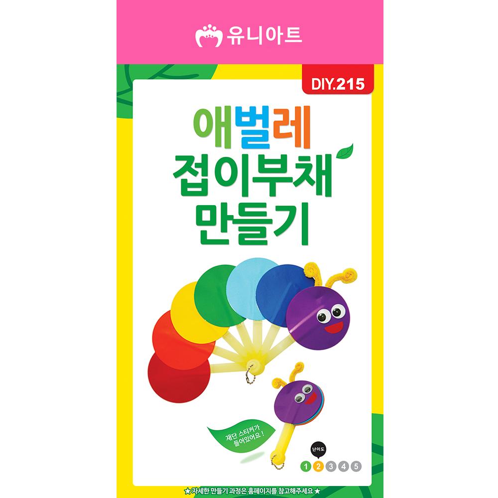 [아트공구][유니네1256]DIY215 애벌레접이부채만들기