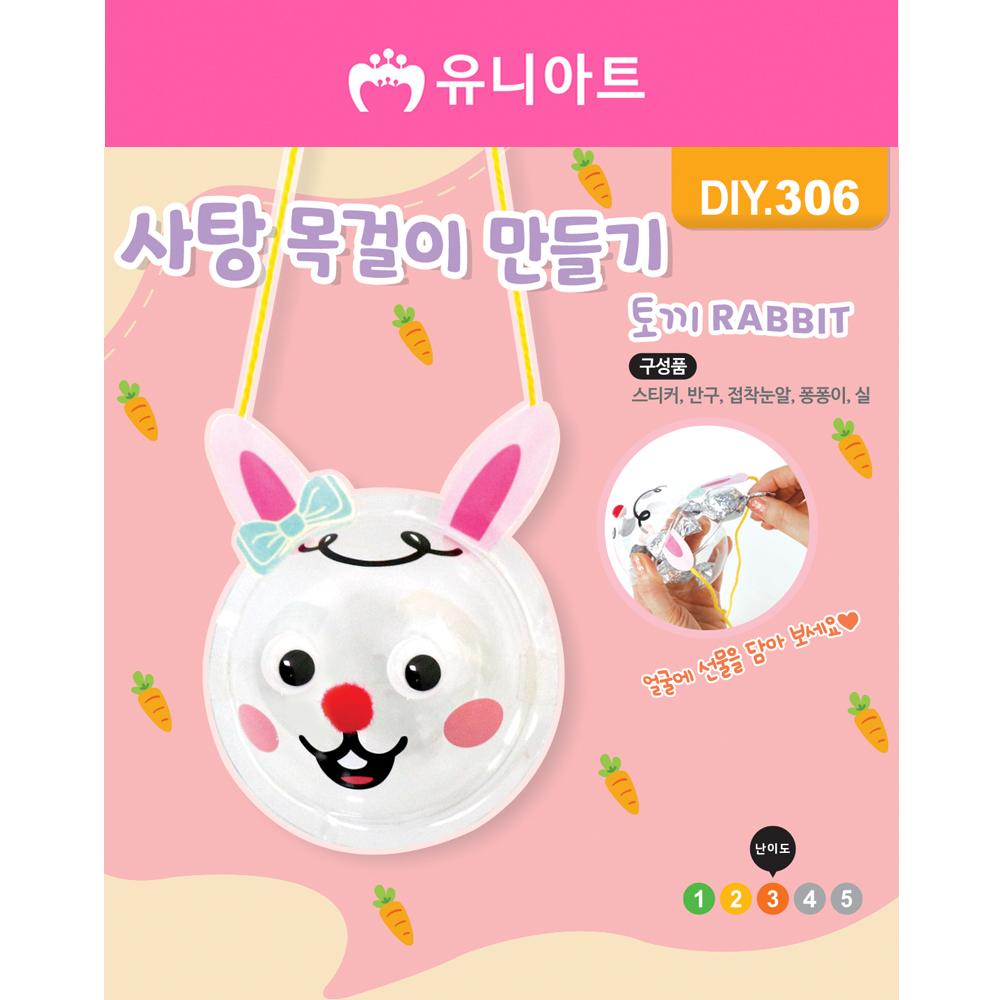 [아트공구][유니네1254]DIY306 사탕목걸이만들기 토끼
