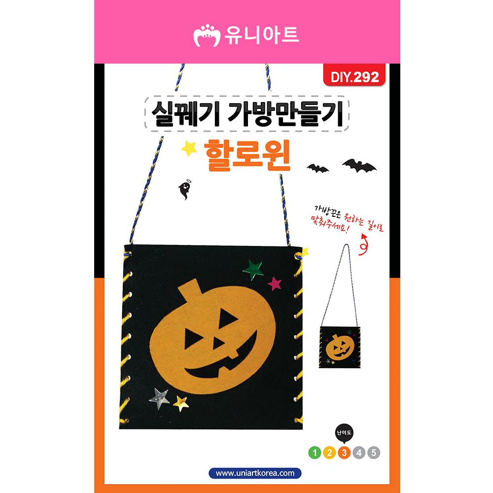 [아트공구][유니네1250]DIY292 실꿰기가방만들기 할로윈