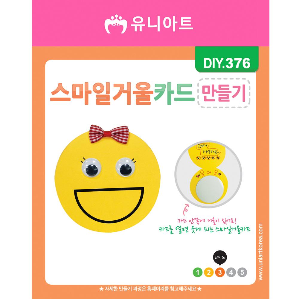[아트공구][유니네1248]DIY376 스마일거울카드만들기