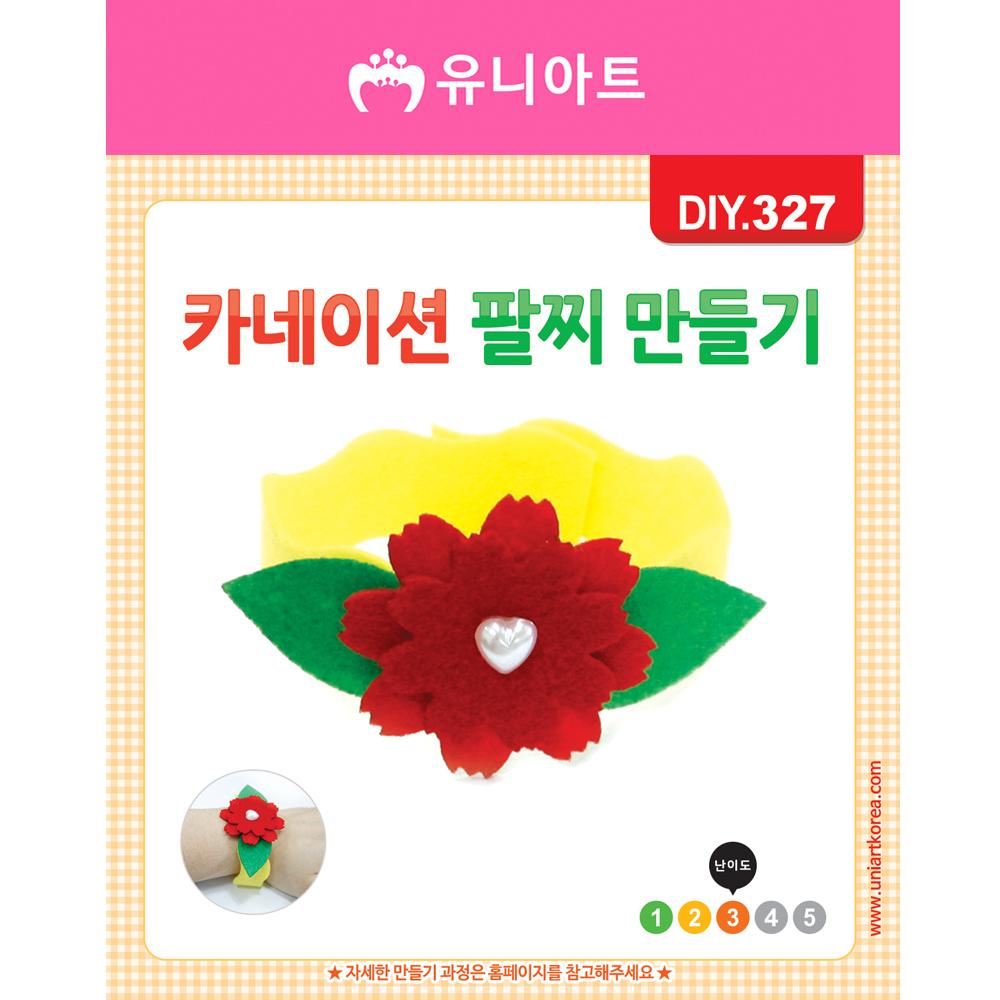 [아트공구][유니네1247]DIY327 카네이션팔찌만들기