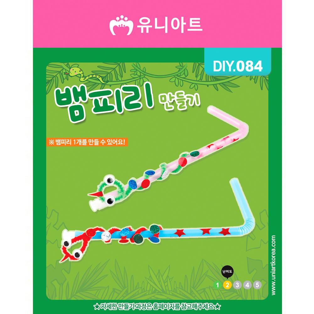 [아트공구][유니네1246]DIY084 뱀피리만들기