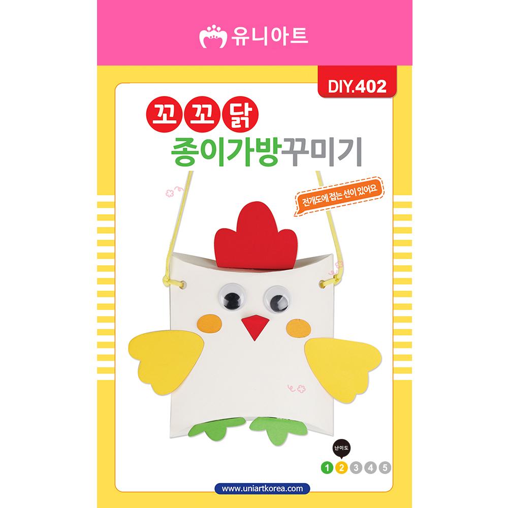 [아트공구][유니네1245]DIY402 꼬꼬닭종이가방꾸미기